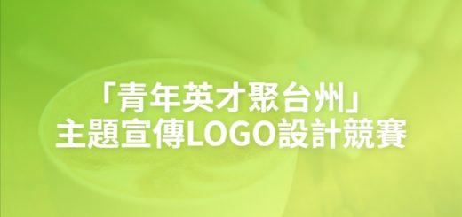 「青年英才聚台州」主題宣傳LOGO設計競賽