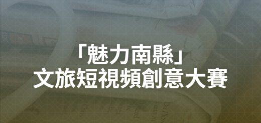 「魅力南縣」文旅短視頻創意大賽