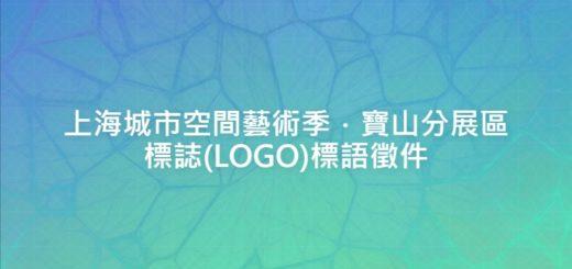上海城市空間藝術季.寶山分展區標誌(LOGO)標語徵件