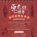 中原大學第一屆「原老闆一個夢」原住民族創業理念海報提案競賽
