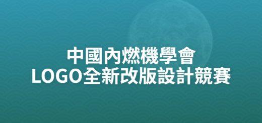 中國內燃機學會LOGO全新改版設計競賽