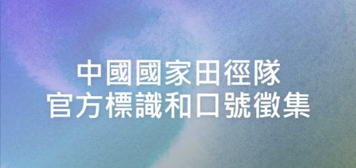 中國國家田徑隊官方標識和口號徵集