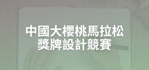 中國大櫻桃馬拉松獎牌設計競賽