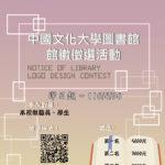 中國文化大學圖書館館徽徵選