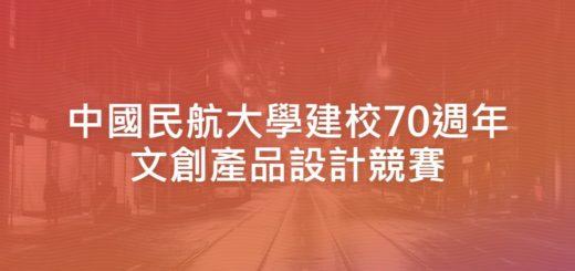 中國民航大學建校70週年文創產品設計競賽