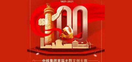 中核集團「百年黨旗紅,中核新徵程」首屆文創大賽