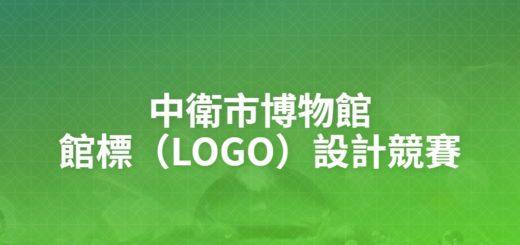 中衛市博物館館標(LOGO)設計競賽