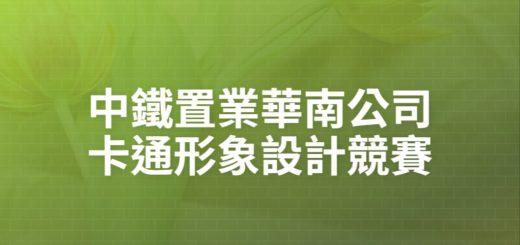 中鐵置業華南公司卡通形象設計競賽
