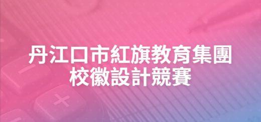 丹江口市紅旗教育集團校徽設計競賽