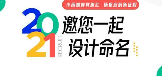 五通橋區村(社區)黨群服務中心名稱和LOGO設計競賽
