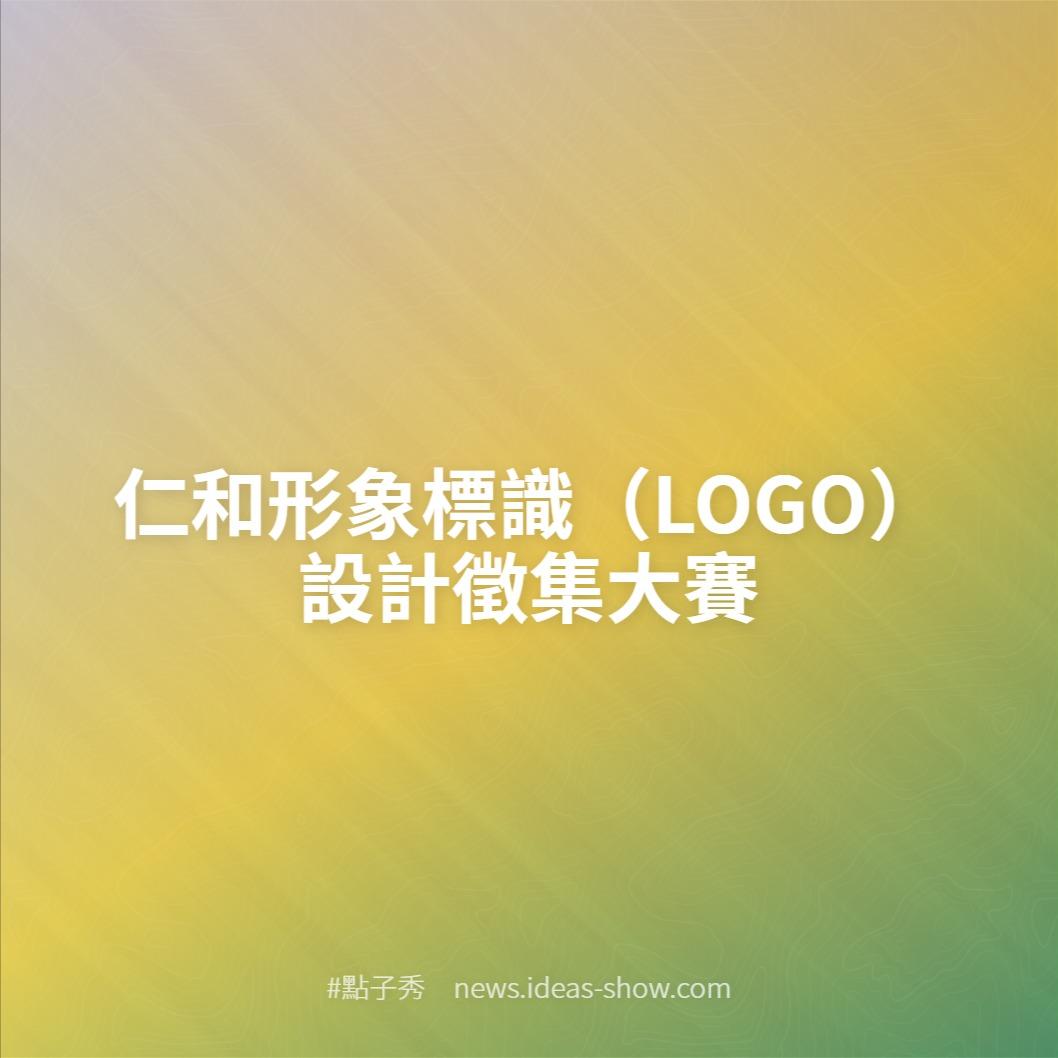 仁和形象標識(LOGO)設計徵集大賽