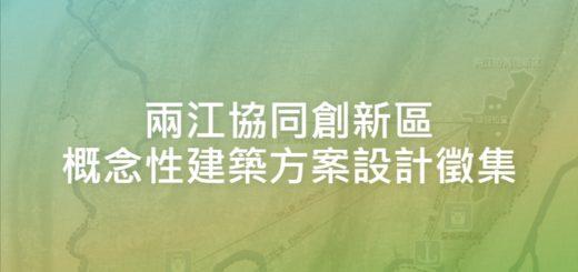 兩江協同創新區概念性建築方案設計徵集