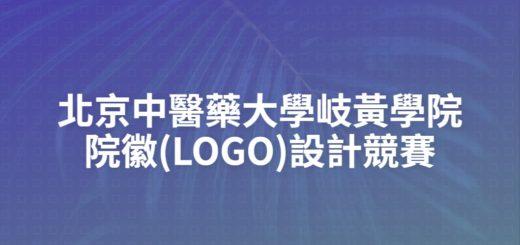 北京中醫藥大學岐黃學院院徽(LOGO)設計競賽