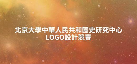 北京大學中華人民共和國史研究中心LOGO設計競賽