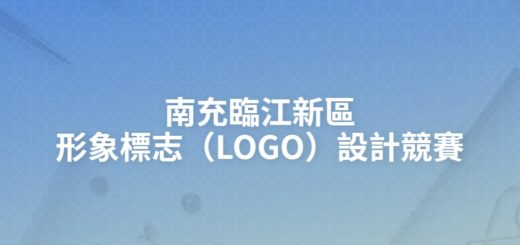 南充臨江新區形象標志(LOGO)設計競賽