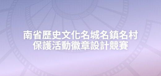 南省歷史文化名城名鎮名村保護活動徽章設計競賽