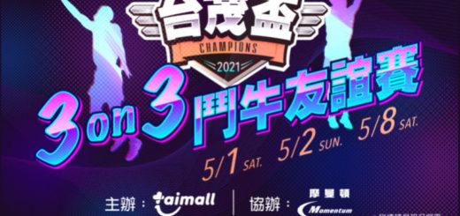 台茂盃3on3鬥牛友誼賽
