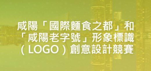 咸陽「國際麵食之都」和「咸陽老字號」形象標識(LOGO)創意設計競賽