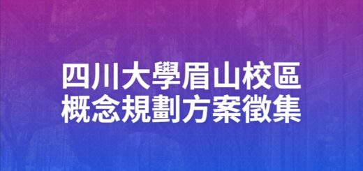 四川大學眉山校區概念規劃方案徵集