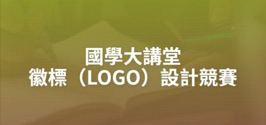 國學大講堂徽標(LOGO)設計競賽