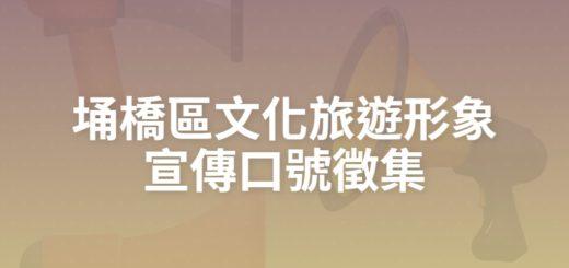 埇橋區文化旅遊形象宣傳口號徵集