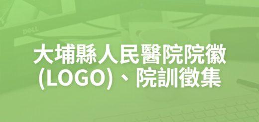 大埔縣人民醫院院徽(LOGO)、院訓徵集