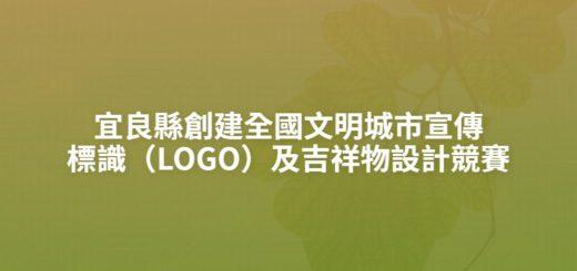 宜良縣創建全國文明城市宣傳標識(LOGO)及吉祥物設計競賽
