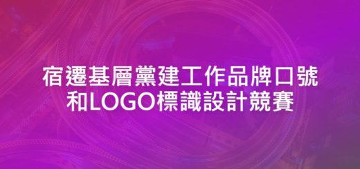 宿遷基層黨建工作品牌口號和LOGO標識設計競賽
