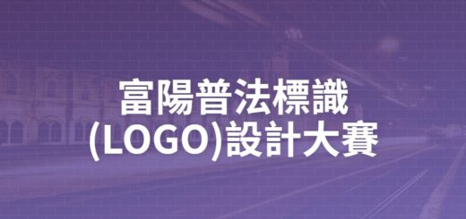 富陽普法標識(LOGO)設計大賽