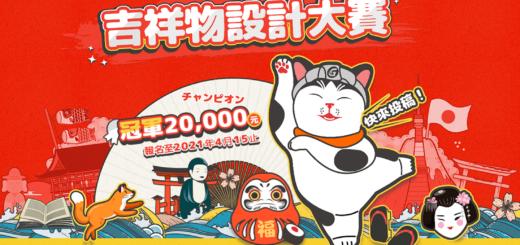 巨匠東大日語吉祥物設計大賽
