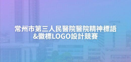常州市第三人民醫院醫院精神標語&徽標LOGO設計競賽