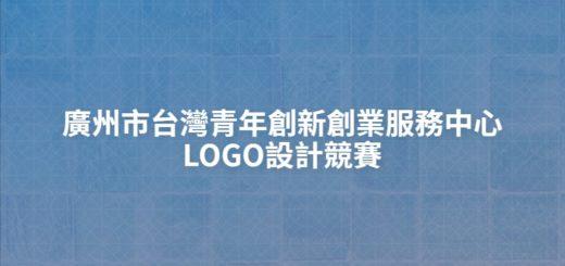 廣州市台灣青年創新創業服務中心LOGO設計競賽