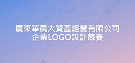 廣東華農大資產經營有限公司企業LOGO設計競賽