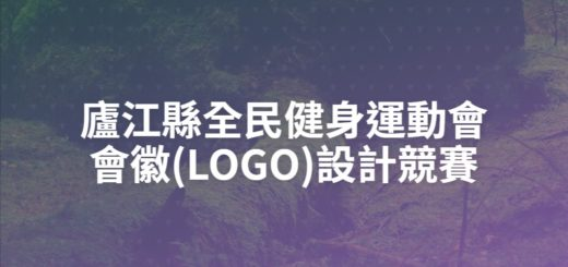 廬江縣全民健身運動會會徽(LOGO)設計競賽