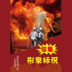 成都市消防救援支隊天府新區大隊LOGO設計大賽