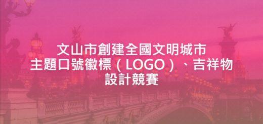 文山市創建全國文明城市主題口號徽標(LOGO)、吉祥物設計競賽