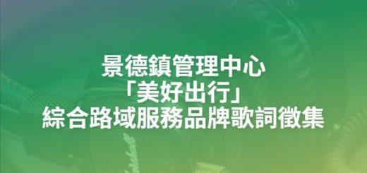 景德鎮管理中心「美好出行」綜合路域服務品牌歌詞徵集