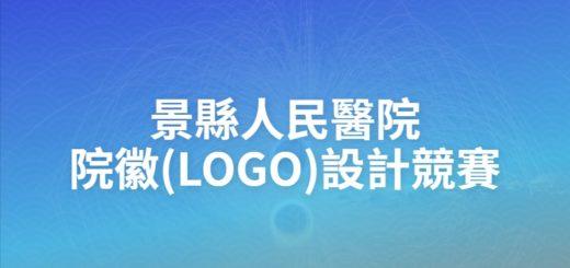 景縣人民醫院院徽(LOGO)設計競賽