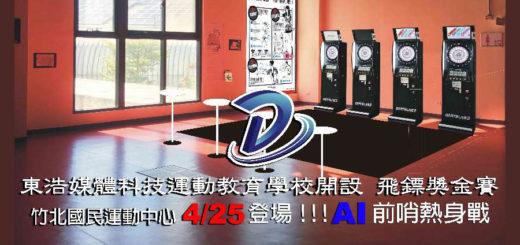 東浩媒體科技運動教育學校開設&AI賽前雙人熱身賽
