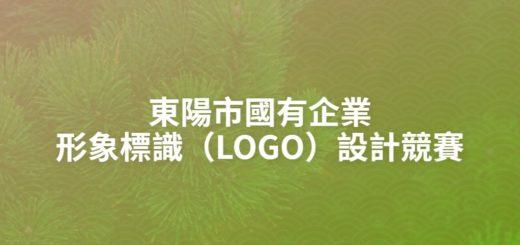 東陽市國有企業形象標識(LOGO)設計競賽
