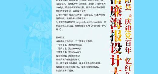 松陽縣「慶建黨百年.憶紅色初心」清廉海報設計大賽