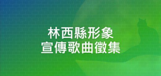 林西縣形象宣傳歌曲徵集