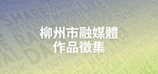 柳州市融媒體作品徵集