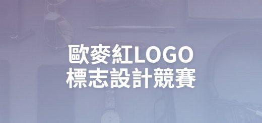 歐麥紅LOGO標志設計競賽