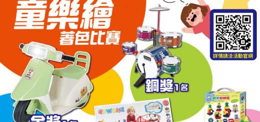 歡慶兒童節 Happy Children's Day 童樂繪著色比賽