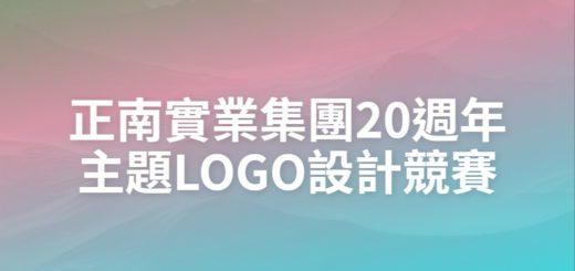 正南實業集團20週年主題LOGO設計競賽