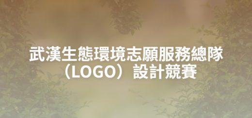 武漢生態環境志願服務總隊(LOGO)設計競賽