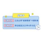 江北公用「健康管家」卡通形象設計競賽