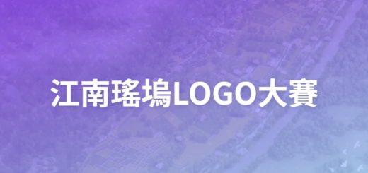 江南瑤塢LOGO大賽
