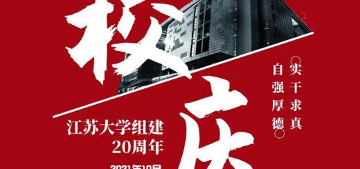 江蘇大學20週年校慶標識、吉祥物、口號徵集